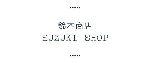Suzuki Shop 铃木商店