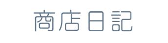 Blog 日記