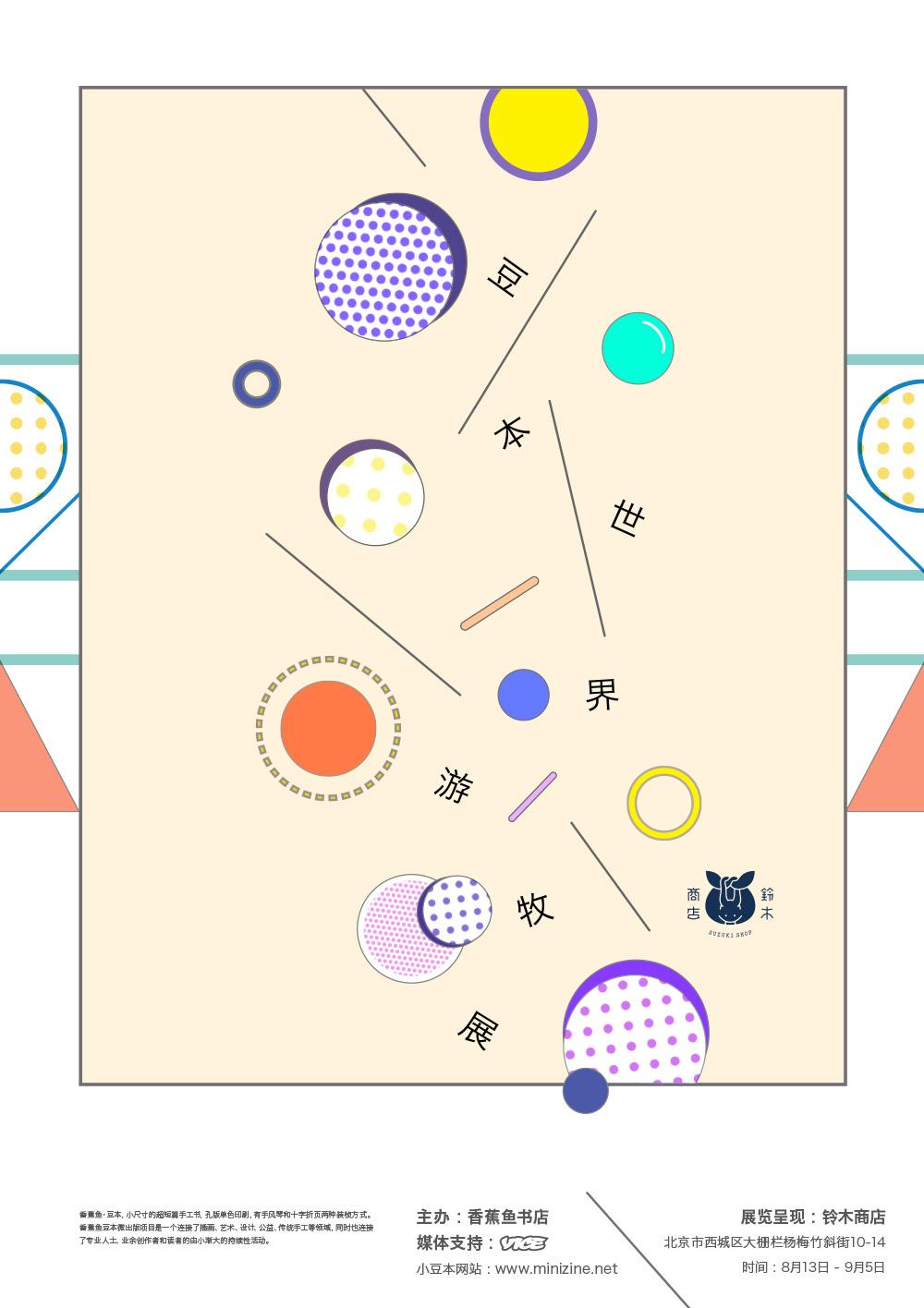 Minizineposter_Suzuki_RGB