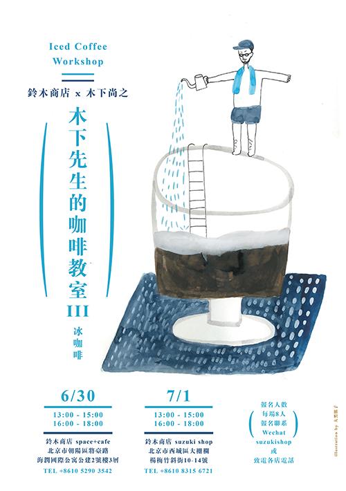 铃木商店茶梨巧克力活动海报20180313